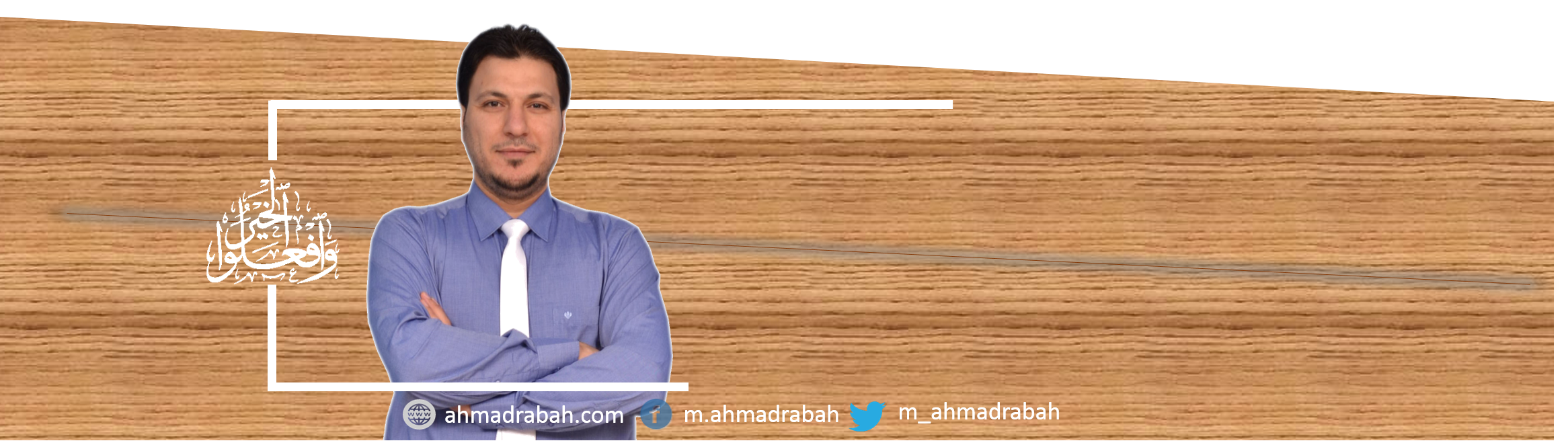 من هو أ.أحمد رباح